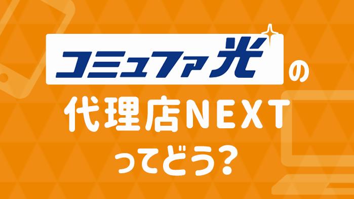 コミュファ光代理店NEXT(ネクスト)のキャンペーンを受ける方法!